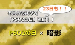 【1日延長】10/22のアクスラッピーのドロップ数が少ない件のお詫び