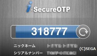 OTPの画面