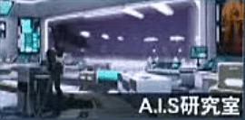 A.I.S研究室