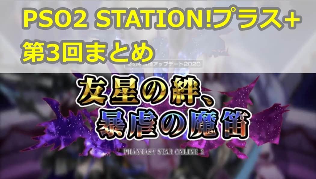 PSO2 STATION!プラス+ 第3回まとめ