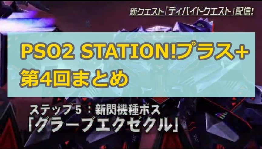 PSO2 STATION!プラス+ 第4回まとめ