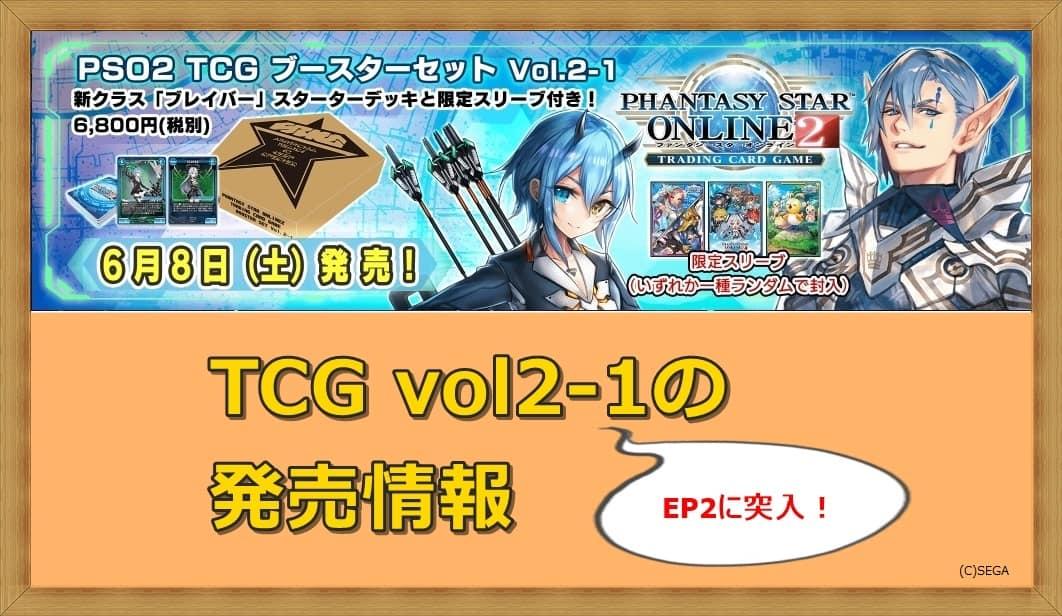 vol2-1のブースターセットが6月8日に販売【カードリスト公開】