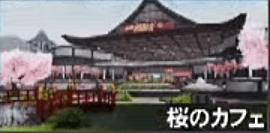 桜のカフェ