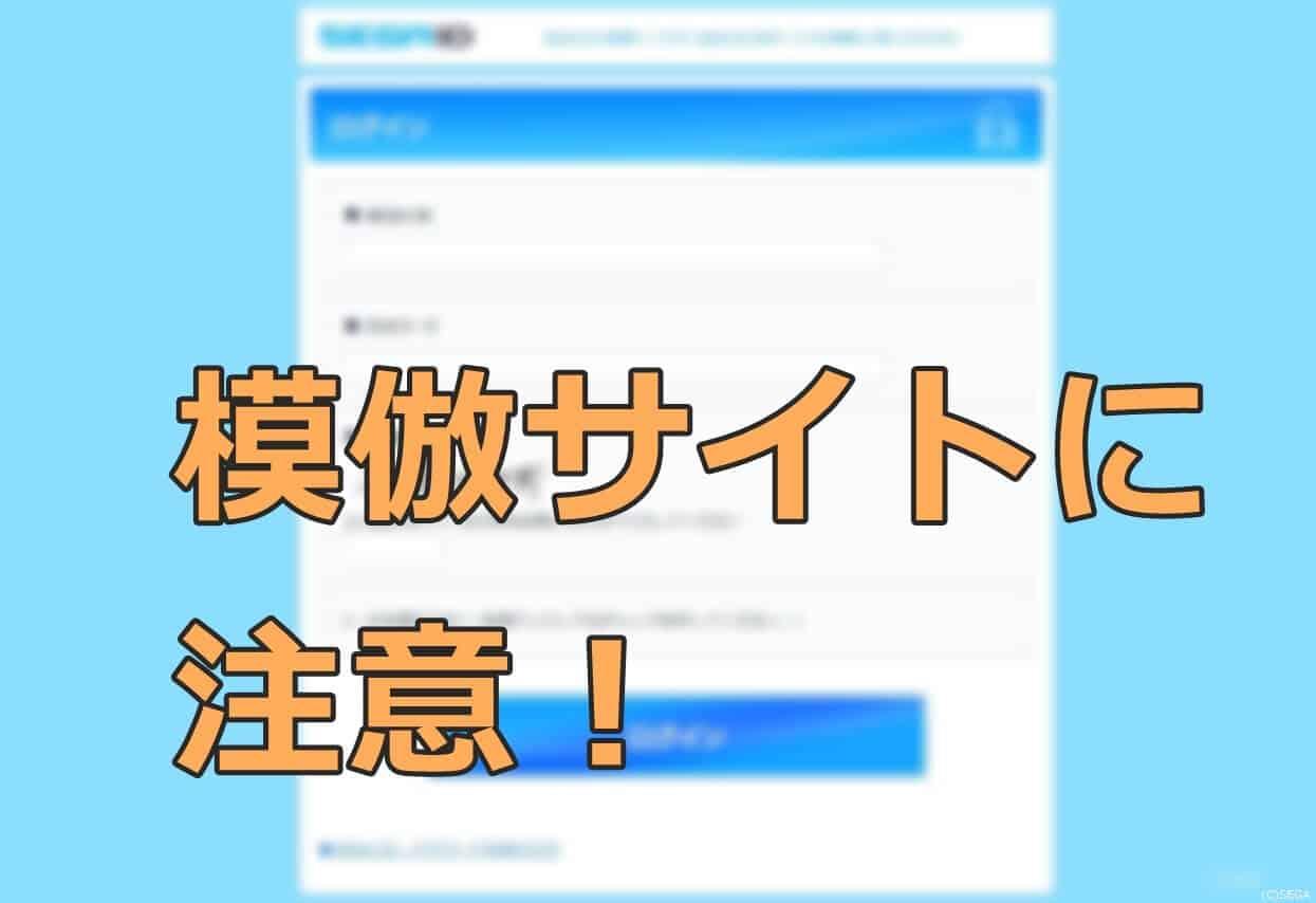 pso2の模倣サイト・フィッシングに注意