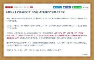 公式からの「外部サイトに投稿されている誤った情報にご注意ください」というお知らせ