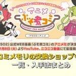 ぷそ煮コミアニメ