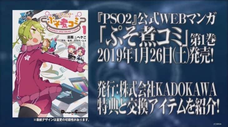 ぷそ煮コミコミックス1巻