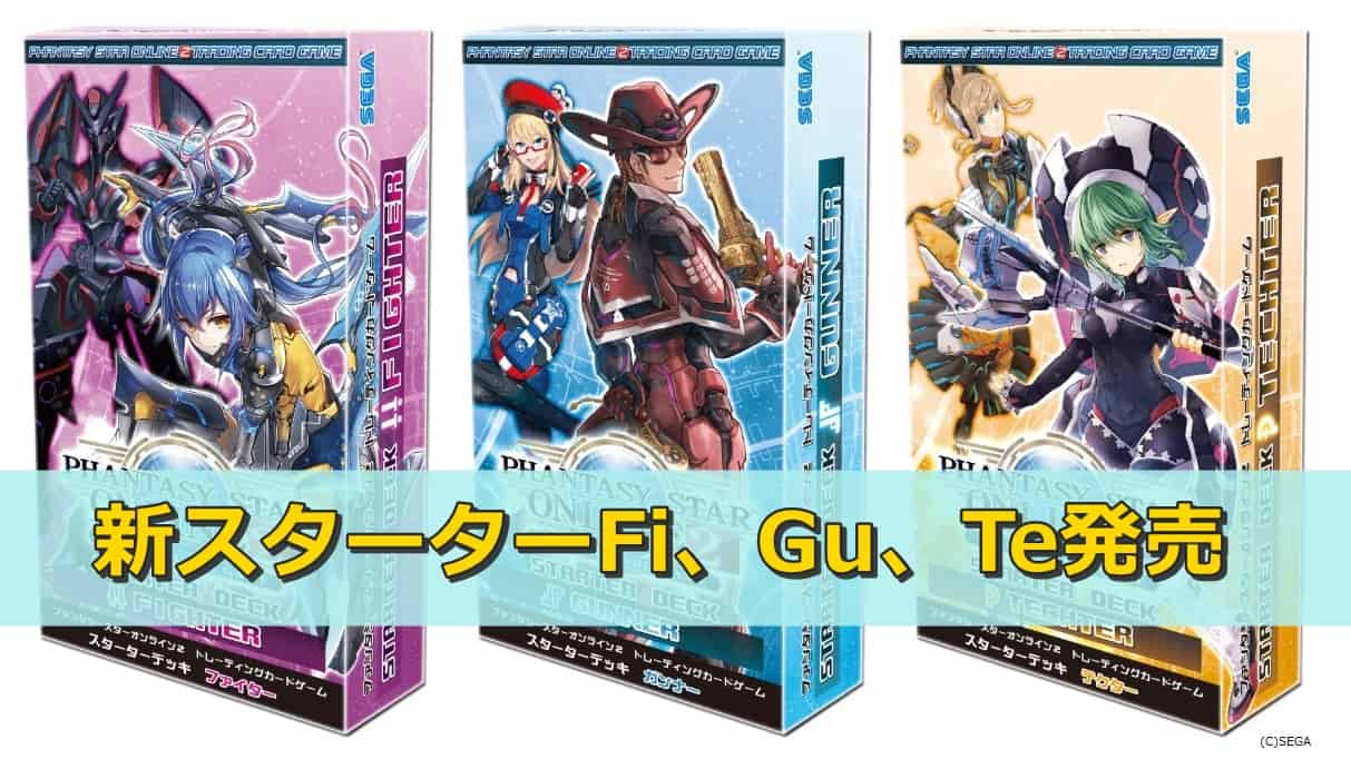 新カードが付属されたスターター(Fi、Gu、Te)発売
