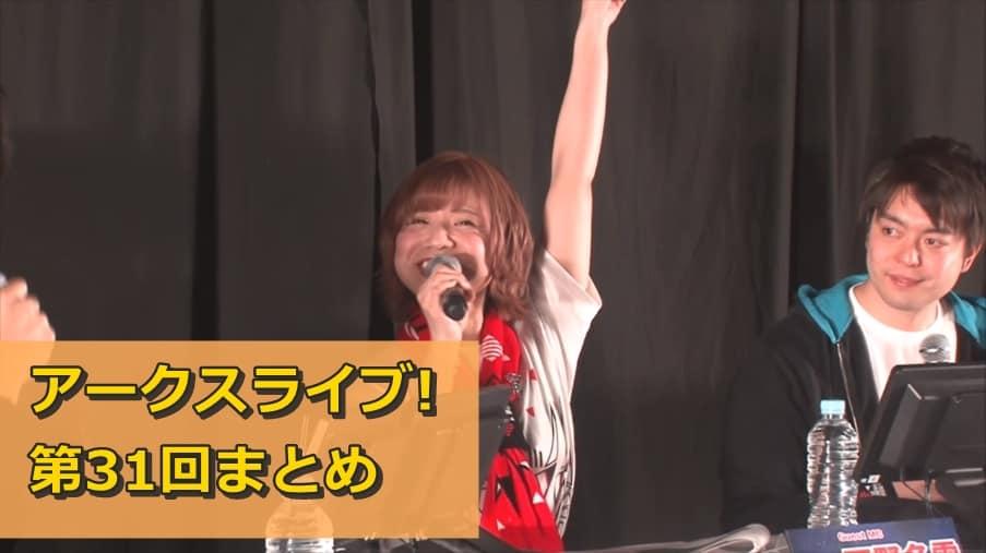 アークスライブ!第31回まとめ(東京会場の感謝祭2019)