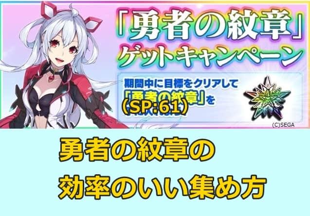 【毎週更新】紋章キャンペーンを効率よくクリアする方法