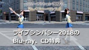 voパフォーマンス6がつくライブシンパシーのBlu-ray、CD特典
