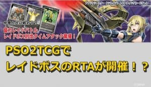 【タイムアタック】TCGのレイドボスでRTAが開催!?
