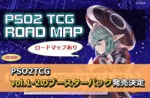 【来年までのロードマップ】ブースターバックvol.1-2発売決定