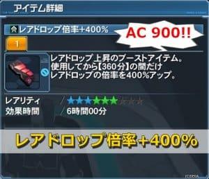 AC900のレアドロップ倍率+400%を使ってみた結果