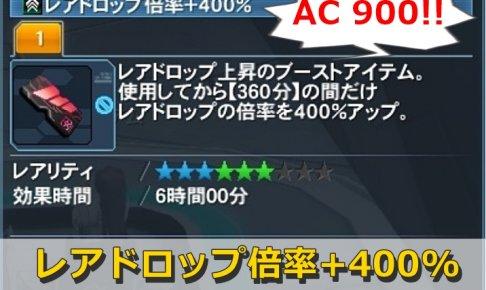 レアブ+400%