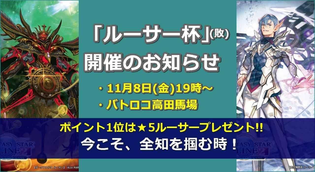 【11月8日(金)19:00】公認大会「ルーサー杯」のお知らせ【バトロコ高田馬場】