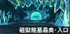 磁獄龍基最奥・入口