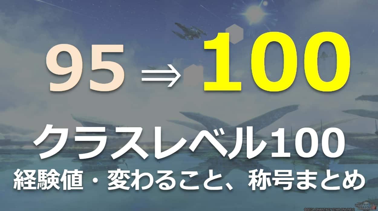 【PSO2】クラスレベル100で変わることまとめ