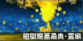 磁獄龍基最奥・霊廟