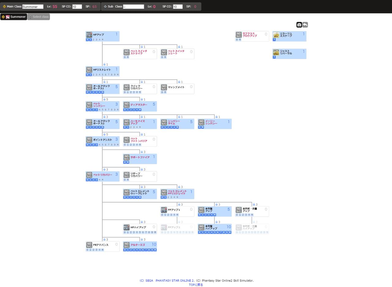 Su基本スキル_SP65