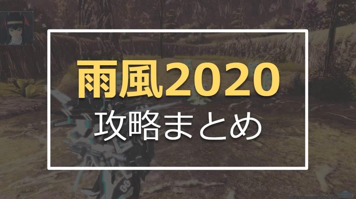 雨風2020の攻略とまとめ
