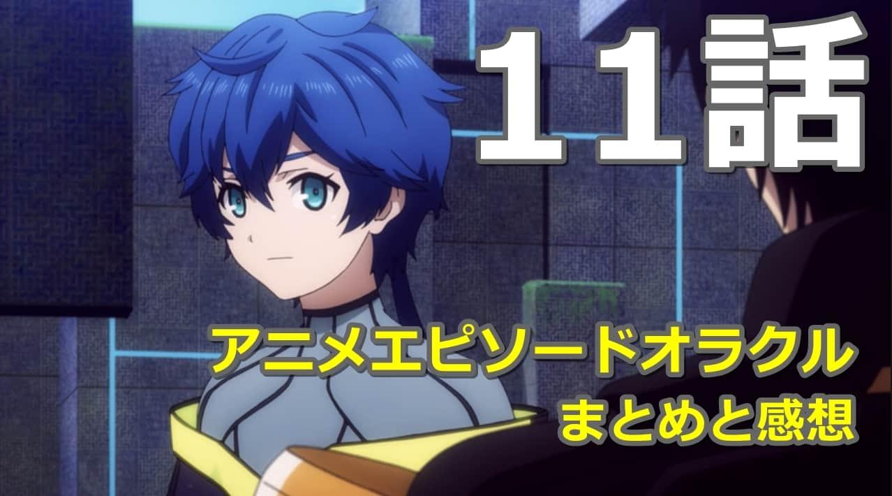 アニメPSO2エピソードオラクル11話まとめと感想【改変】