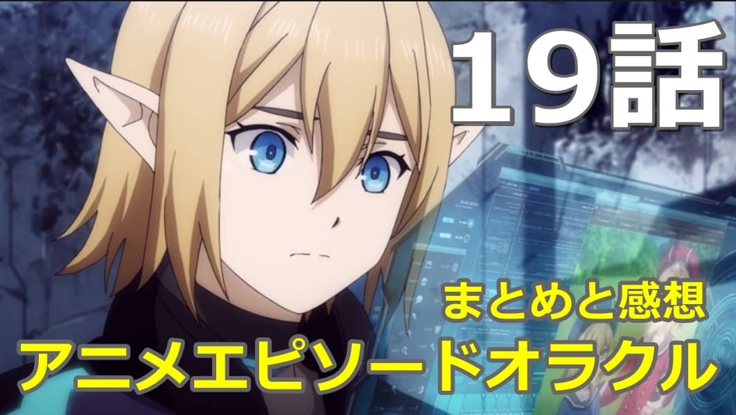 アニメPSO2エピソードオラクル19話まとめと感想【消された記録、残された記憶】