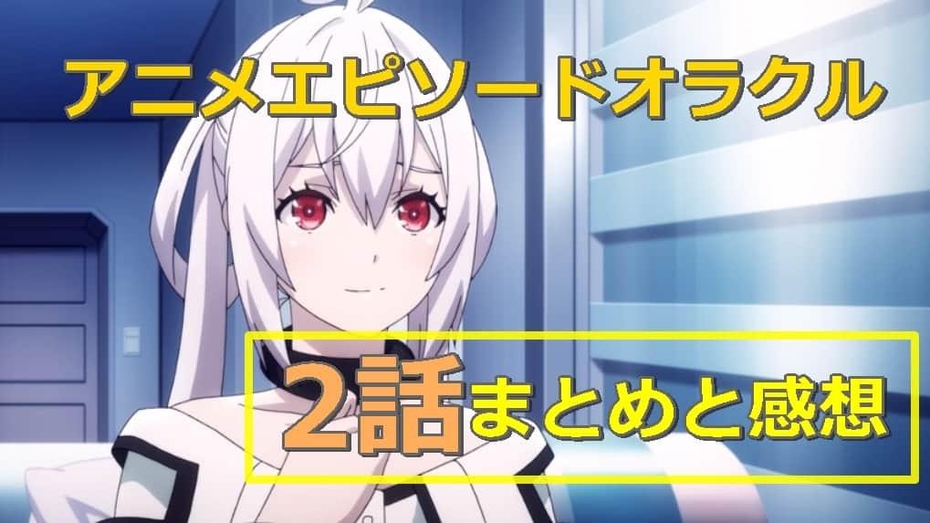 アニメPSO2エピソードオラクル2話まとめと感想【不気味なナベリウス】