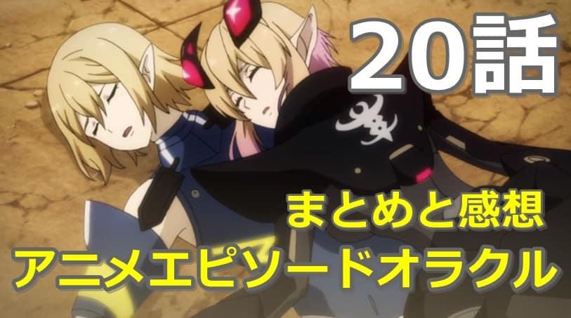 アニメPSO2エピソードオラクル20話まとめと感想【消された記録、残された記憶】