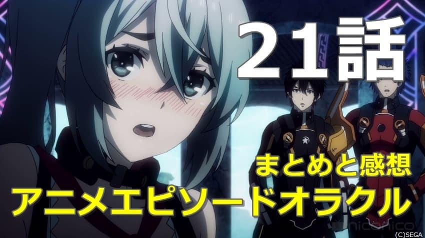 アニメPSO2エピソードオラクル21話まとめと感想【サラとクラリスクレイス】