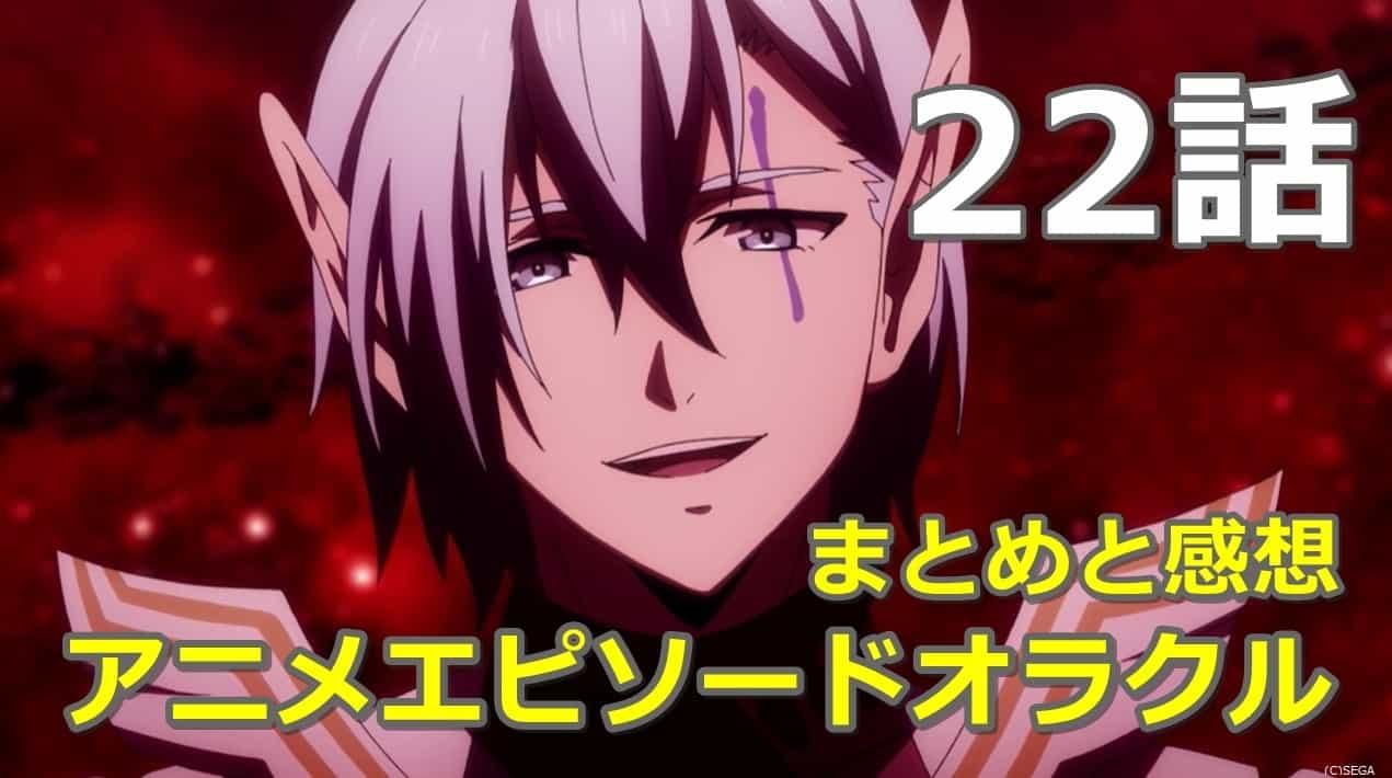 アニメPSO2エピソードオラクル22話まとめと感想【フォトナーが生み出したもの】
