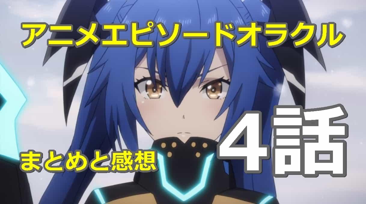 アニメPSO2エピソードオラクル4話まとめと感想【始まりの器】