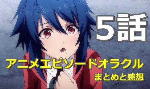アニメPSO2エピソードオラクル5話まとめと感想