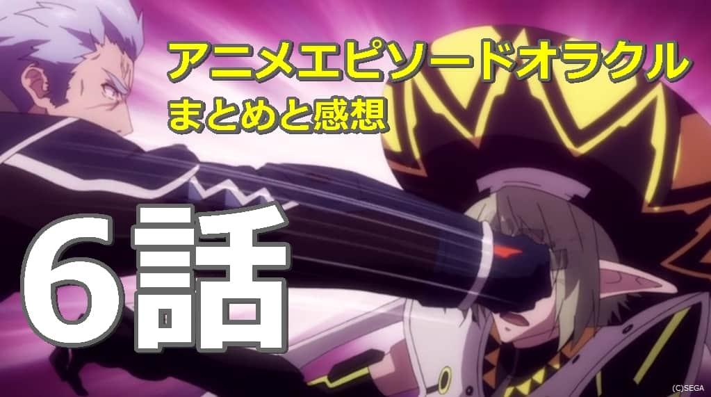 アニメPSO2エピソードオラクル6話まとめと感想【終わりの始まり】