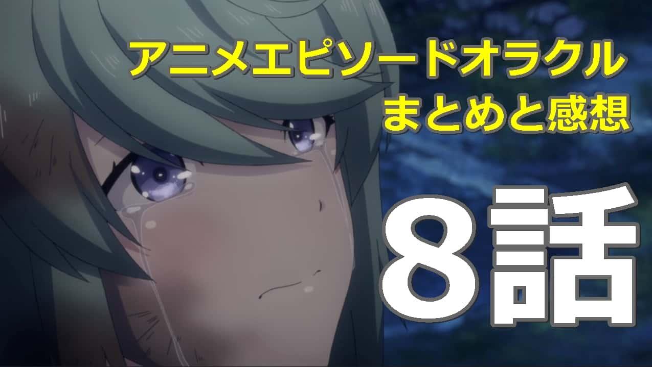 アニメPSO2エピソードオラクル8話まとめと感想【もうそこにいないわたし】