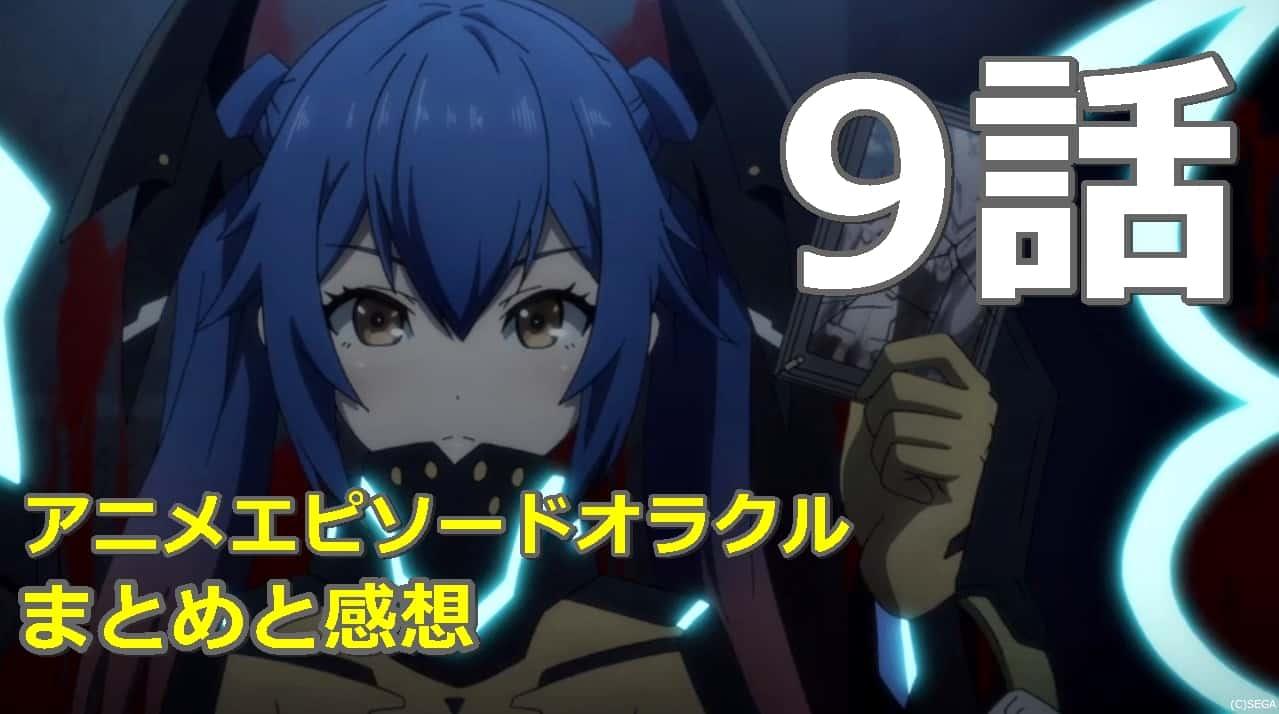 アニメPSO2エピソードオラクル9話まとめと感想【アサシンと暴走龍】