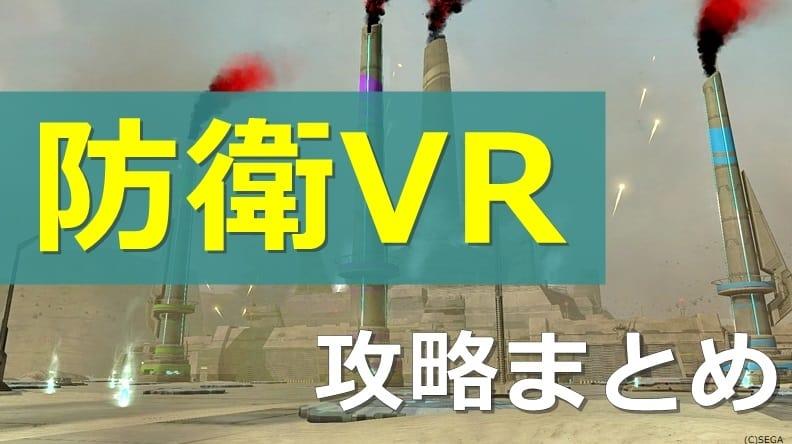 防衛VRの攻略まとめ(採掘基地訓練)