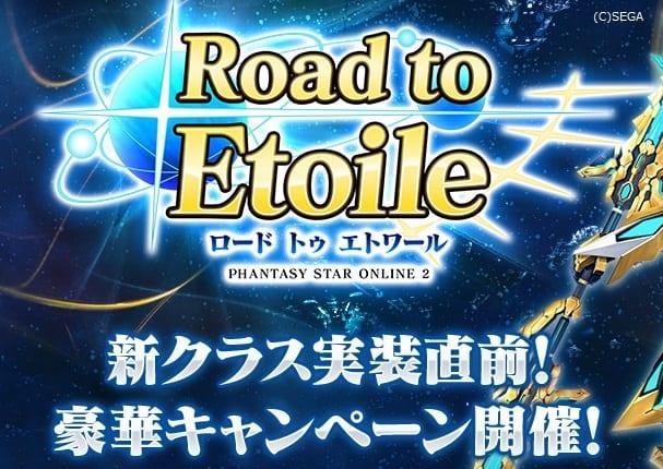 豪華キャンペーンRoad to Etoileの進め方