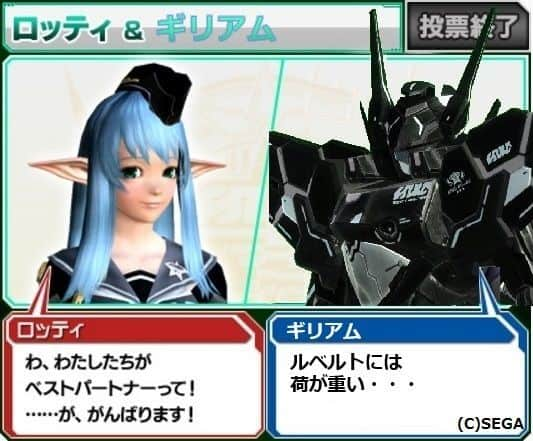 ロッティのベストパートナー(妄想)