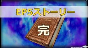 【完】EP5第6章の感想とまとめ:かくて英雄は此処に集う