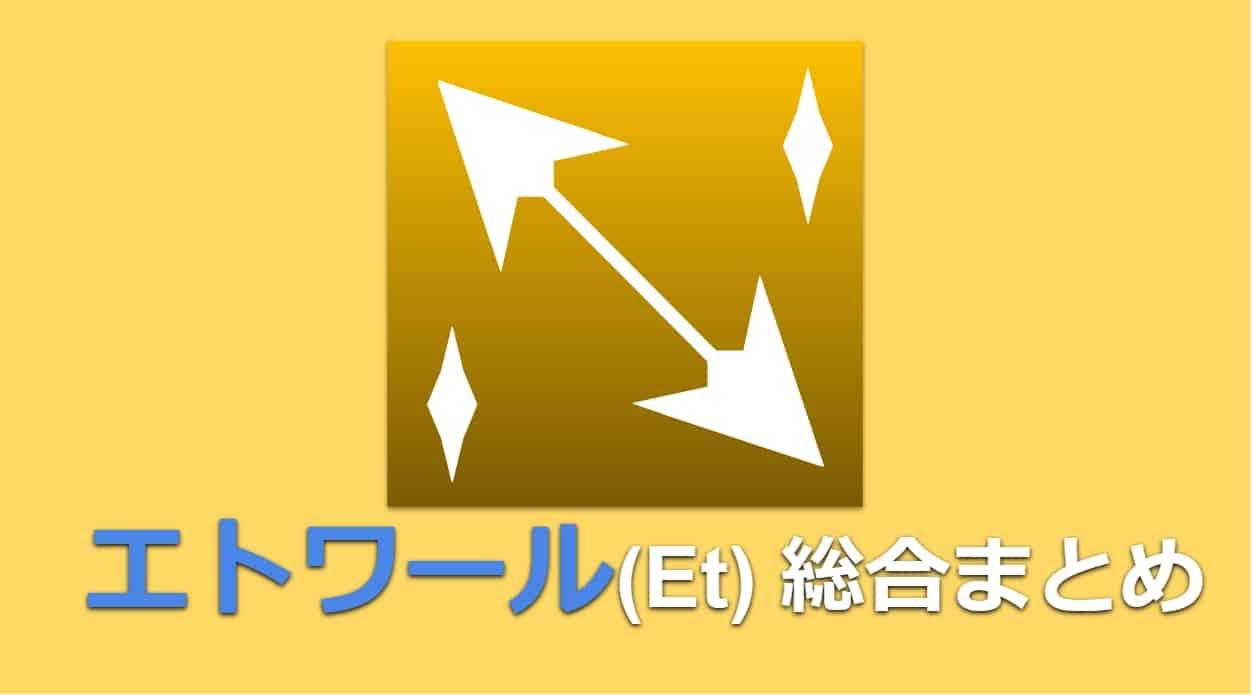 新クラス「エトワール」総まとめ【EP6】
