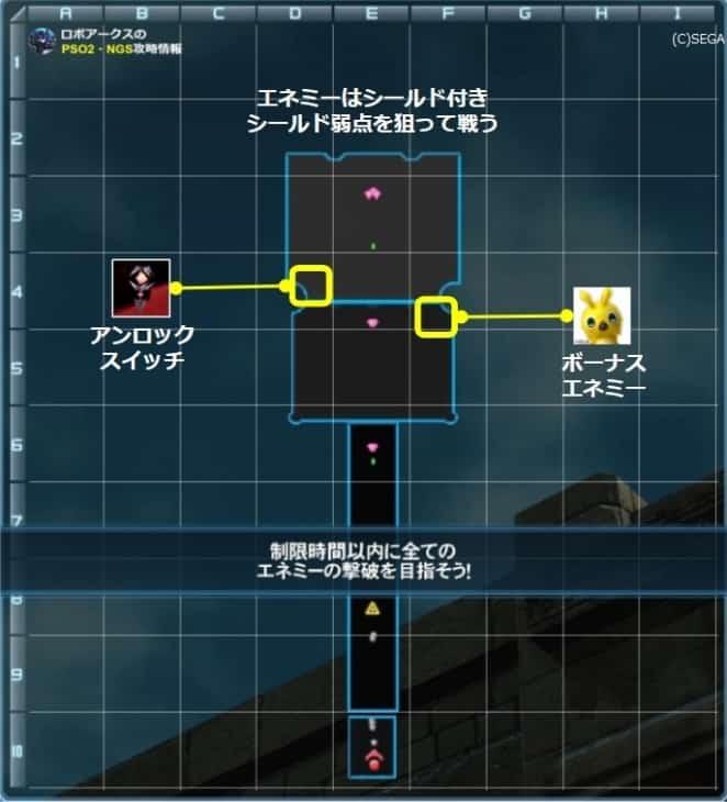 激震ミッション4のギミックマップ