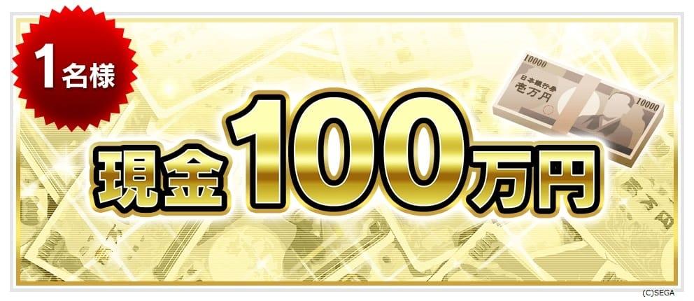 【現金100万】77名に賞品総額777万プレゼントキャンペーン