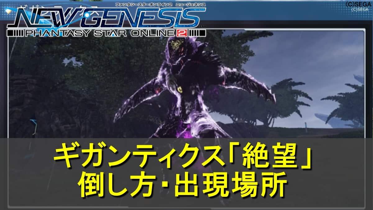 【PSO2NGS】絶望のギガンティクスエネミーの出現、倒し方【ニュージェネシス】