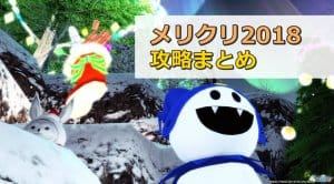 メリクリ2018の攻略【氷上のメリークリスマス】
