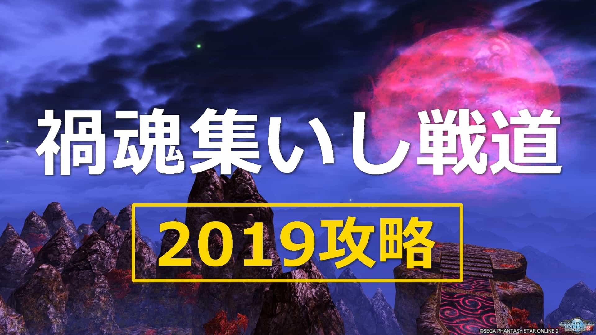 禍魂集いし戦道2019の攻略と内容