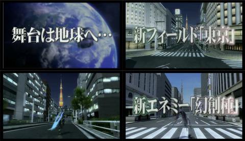 EP4地球・東京