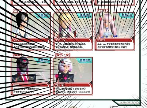 キャラクター総選挙