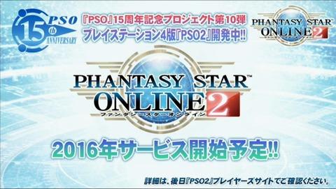 2016年PS4版PSO2開始
