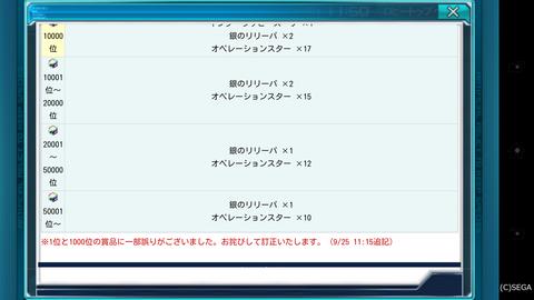 Screenshot_2015-10-04-11-50-10